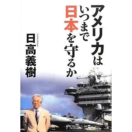 アメリカはいつまで日本を守るか [単行本]