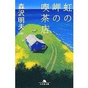 虹の岬の喫茶店(幻冬舎文庫) [文庫]