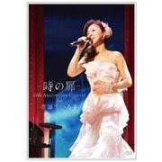 - 時の扉 - 35th Anniversary Concert