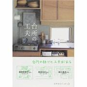 台所の工夫(天然生活ブックス) [単行本]