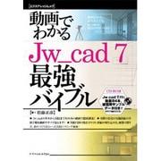 動画でわかるJw-cad7最強バイブル [ムックその他]