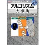アルゴリズム大事典(I・O BOOKS) [単行本]