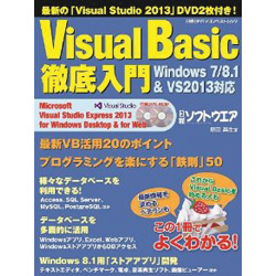 Visual Basic徹底入門 Windows 7/8.1&Visual Studio2013対応(日経BPパソコンベストムック) [ムックその他]