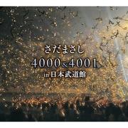 さだまさし 4000&4001 in 日本武道館