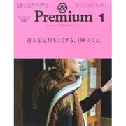 &Premium(アンドプレミアム) 2014年 01月号 [2013年11月20日発売] [雑誌]