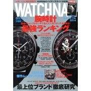 WATCH NAVI (ウォッチ・ナビ) 2014年 01月号 [2013年11月22日発売] [雑誌]