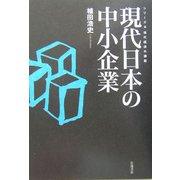 現代日本の中小企業(現代経済の課題) [全集叢書]