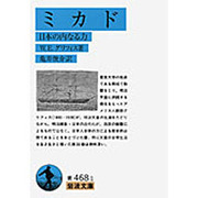 ミカド-日本の内なる力(岩波文庫 青 468-1) [文庫]