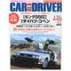 CAR and DRIVER (カーアンドドライバー) 2014年 01月号 [2013年11月26日発売] [雑誌]