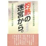 灼熱の迷宮から。-ミンドロ島から奇跡の生還、元日本兵が語る平和への夢 [単行本]