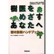 樹医をめざすあなたへ―樹木診断ハンドブック(Gakken ECO-BOOKS地球市民として暮らす〈9〉) [全集叢書]