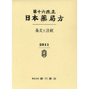 日本薬局法条文と注釈 第16改正 [単行本]