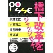 POSSE vol.15 [単行本]
