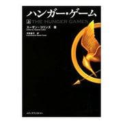 ハンガー・ゲーム〈上〉(MF文庫ダ・ヴィンチ) [文庫]