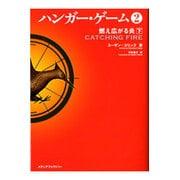 ハンガー・ゲーム〈2〉燃え広がる炎(下)(MF文庫ダ・ヴィンチ) [文庫]