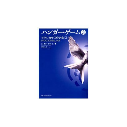ハンガー・ゲーム〈3〉マネシカケスの少女(上)(MF文庫ダ・ヴィンチ) [文庫]