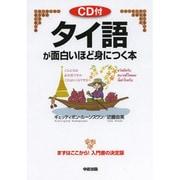 タイ語が面白いほど身につく本 [単行本]
