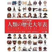 ビジュアル版 人類の歴史大年表 [図鑑]