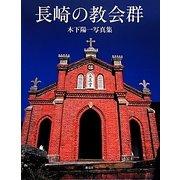 長崎の教会群―木下陽一写真集 [単行本]