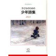 子どものための少年詩集 2013-アンソロジー [単行本]
