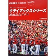 2013セントラル・リーグクライマックスシリーズ進出記念グラフ [単行本]