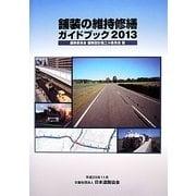 舗装の維持修繕ガイドブック〈2013〉 [単行本]