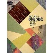 世界で一番美しい樹皮図鑑 [単行本]