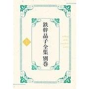 鉄幹晶子全集〈別巻1〉拾遣篇―詩 [全集叢書]