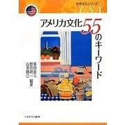 アメリカ文化55のキーワード(世界文化シリーズ〈3〉) [全集叢書]