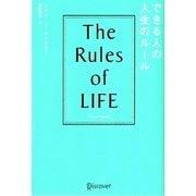 できる人の人生のルール [単行本]