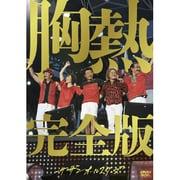 "SUPER SUMMER LIVE 2013 ""灼熱のマンピー!! G★スポット解禁!!"" 胸熱完全版"