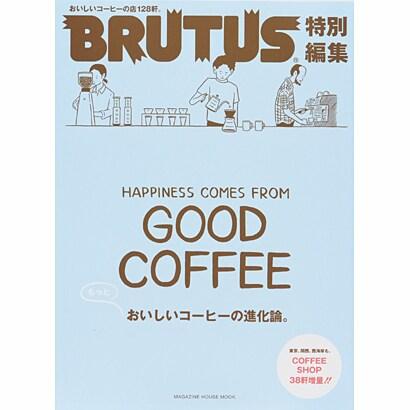 もっとおいしいコーヒーの進化論。(マガジンハウスムック) [ムックその他]