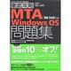 徹底攻略MTA Windows OS問題集(98-349)対応 [単行本]