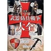 図解 十字軍 武器・防具・戦争大全(The Quest For History) [単行本]