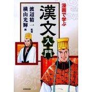 漫画で学ぶ漢文入門 [単行本]