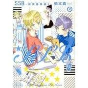 SSB-超青春姉弟s 2(POLARIS COMICS) [コミック]