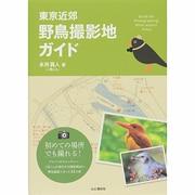 東京近郊野鳥撮影地ガイド [単行本]