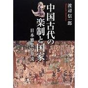 中国古代の楽制と国家―日本雅楽の源流 [単行本]