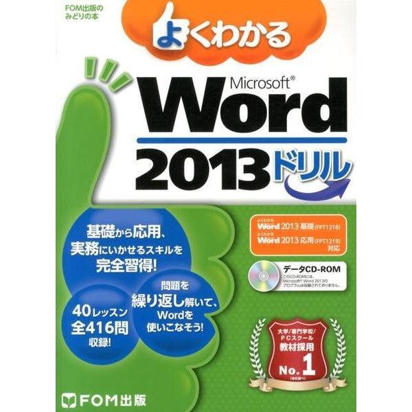 FOM出版 よくわかるMicrosoft Word 2013 ドリル [単行本]