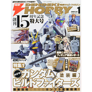電撃 HOBBY MAGAZINE (ホビーマガジン) 2014年 01月号 [雑誌]