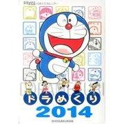 ドラめくり 2014[カレンダー]