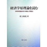 経済学原理論を読む―宇野原理論体系の構造と問題点 [単行本]