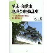 平成・和歌山地域金融動乱史-バブル経済が地域に与えた深い傷跡を悼む [単行本]
