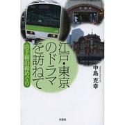 江戸・東京のドラマを訪ねて-山手線沿線めぐり [単行本]
