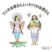 ワニのお嫁さんとハチドリのお嫁さん(日本傑作絵本シリーズ) [絵本]