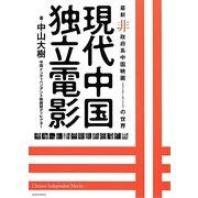 現代中国独立電影―最新非政府系中国映画ドキュメンタリー&フィクションの世界 [単行本]
