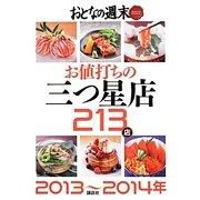 おとなの週末SPECIAL EDITION 2013~2014年お値打ちの三つ星店213店 [単行本]