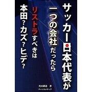 サッカー日本代表が一つの会社だったら―リストラすべきは本田?カズ?ヒデ? [単行本]
