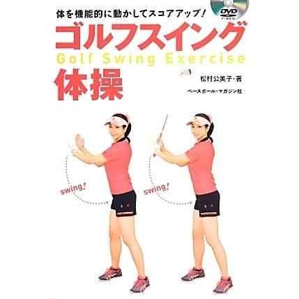 ゴルフスイング体操 [単行本]
