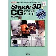 Shade 3D ver.14 CGテクニックガイド―統合型3D-CGソフトが「3Dプリンタ」に対応!(I・O BOOKS) [単行本]